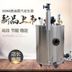 全自动300kg燃油蒸汽发生器节能环保