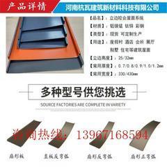 商丘市65-430型铝镁锰金属屋面板定制厂家安装队伍杭瓦建科