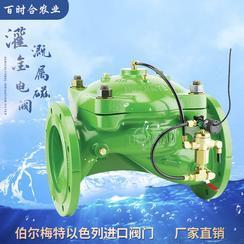 农业灌溉金属电磁阀 8寸200滴灌微喷伯尔梅特以色列进口隔膜阀门