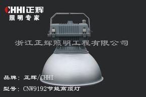 CNW9193型节能高顶灯