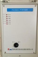 咨询PT并列装置PSV 693U国电南自