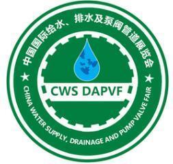 2019中国北京给水排水及泵阀管道展览会