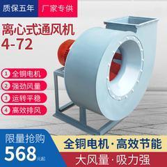 4-72-2.8A离心风机380V工业厂房除尘高压引风机喷漆房通风排风机强力