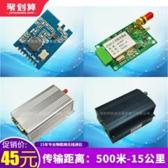 RS485串口|433无线|LORA模块|自组网模块|RS485信号无线通讯|无线485传输模块