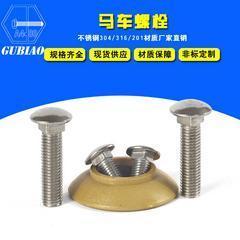 五金螺丝 不锈钢304 马车螺栓 规格齐全 非标加工