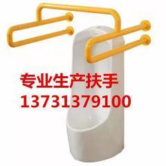 卫生间小便池扶手A悬挂式卫生间小便池扶手A卫生间小便池扶手专业生产