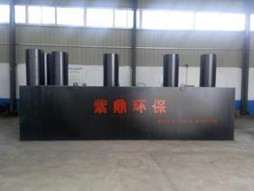 紫鼎环保 酒店污水处理 地埋式一体化污水处理设备