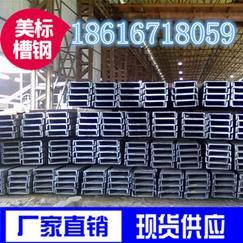 上海美标槽钢C3*4.1美标槽钢76*35*4.3槽钢现货直销