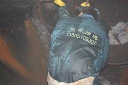 尾矿库涵洞漏水处理 、涵洞漏水封堵 、涵管防水堵漏