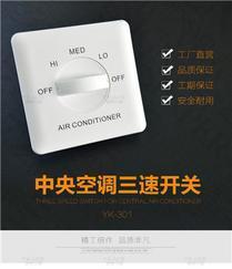风机盘管温控器 水空调温控面板 调速开关