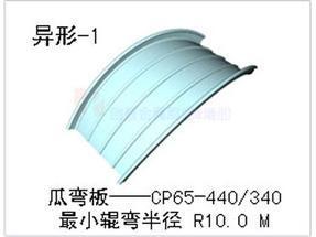 铝镁锰屋面弯弧板