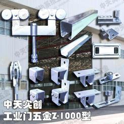 欧标工业吊轮吊轨Z-1000型承重1000公斤