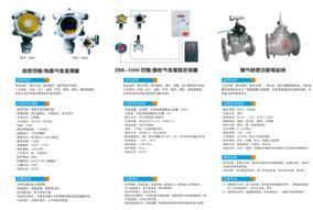 气体监控报警系统、电气火灾统、防盗报警监控系统、电磁阀系列产品