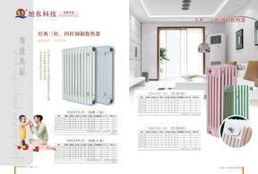 长春暖气片厂家 旭东 钢制暖气片 钢三柱