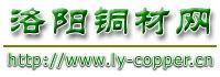 洛阳铜材网-黄铜板厂家,北京汇流铜排,紫铜带报价,铜母线厂家,郑州紫铜管