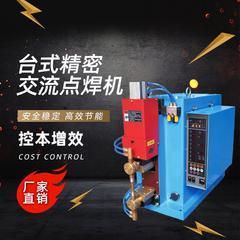 氣動交流精密點焊機DN-25T型 電器開關紫銅接 銀觸點焊接設備