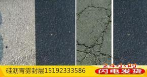 河北唐山硅沥青路面雾封层修复老化沥青路面