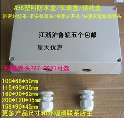 摄像机防水电源盒
