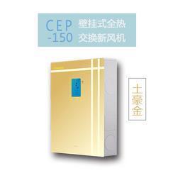 创诗新风系统 无管道壁挂式新风系统系统CEP-150