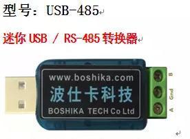 USB-485 USB/RS-485转换器 迷你MINI