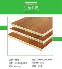 板材10大品牌百的宝E0级衫木芯生态板材衣柜板材宁海初日