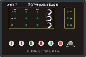 BQ7一�w式智能母�控制器  接�方便