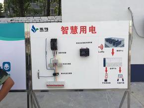 智慧式电气火灾监控系统