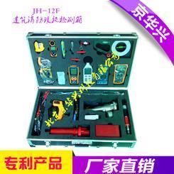 JXJ12建筑消防设施检测箱 消防检测工具箱京华仪器