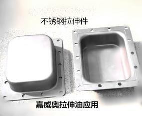 2520不锈钢板拉伸油,不锈钢多次拉伸成型专用油