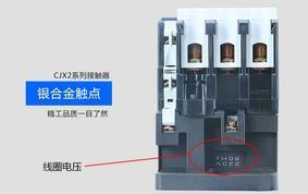 四极交流接触器CJX2-80008