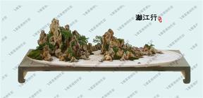 石笋石盆景
