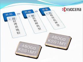 30M晶振,CX5032SB30000P0HFSZ1,kyocera京瓷晶体