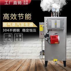 30KG燃气蒸汽发生器恒压稳定