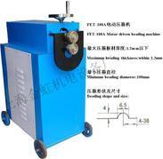 FET-100A电动压箍机 辘线机