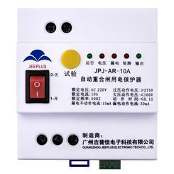 吉普佳 自动合闸漏电保护器 RS485可远程监控