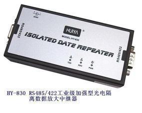 485转422工业级加强型光电隔离数据放大中继器HY-830
