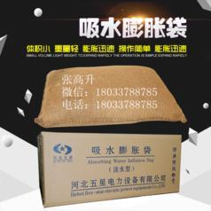 杭州防汛吸水膨胀袋价格_防汛沙袋胃口很大的防汛吸水膨胀袋