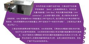 江森VAV BOX价格 VAV变风量系统方案设计报价