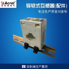 AKH-0.66导轨式电流互感器 电流互感器导轨安装