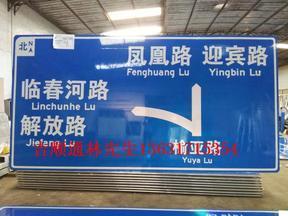 国标制作韶关交通标志牌梅州河源道路指示牌的特点及选材