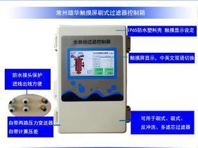 全自动反冲洗过滤器电控箱触摸屏带压差带485通讯