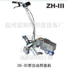 土工布焊接机/防水材料拼接机ZH-III