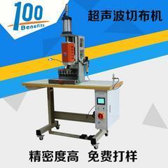 涤纶锦纶大功率超声波切布机供应商 无钢圈内衣超声波裁剪机
