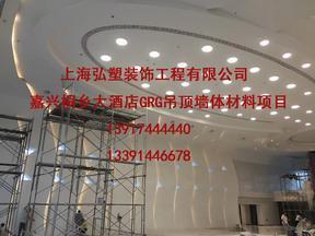 祝贺嘉兴桐乡大酒店异形GRG吊顶GRG墙面装饰板顺利竣工