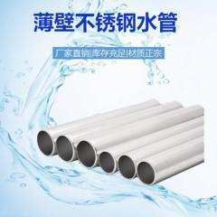 湖南薄壁不锈钢水管 304不锈钢双卡压水管安装