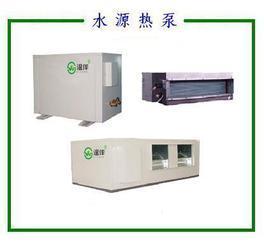 水源热泵系列