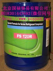 优势供应原厂复盛FS120R冷冻油 20L