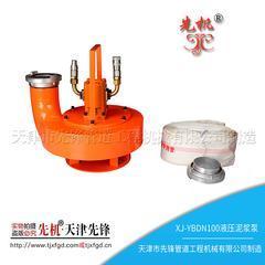 先机牌 连云港 自来水管道 防汛抢修 吸渣泵 XJ-YB-DN-100