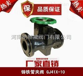 郑州GJ41X铸铁管夹阀厂家,纳斯威铸铁管夹阀价格