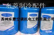 开利冷冻油PP23BZ101005/PP23BZ103005/PP23BZ104005